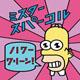 Japanese Wikipedia Sitcom Bios